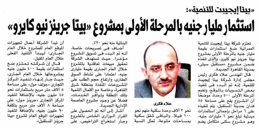 Al Masry Al Youm 22 April P.12 F.jpg