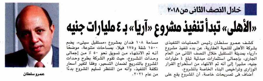 Al Masry Al Youm 22 April P.12 G.jpg