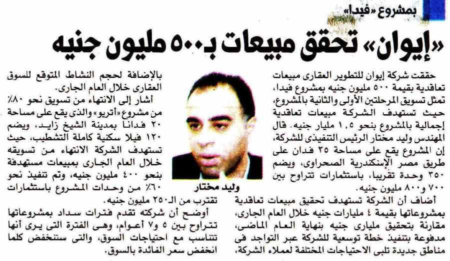 Al Masry Al Youm 29 April P.12.jpg