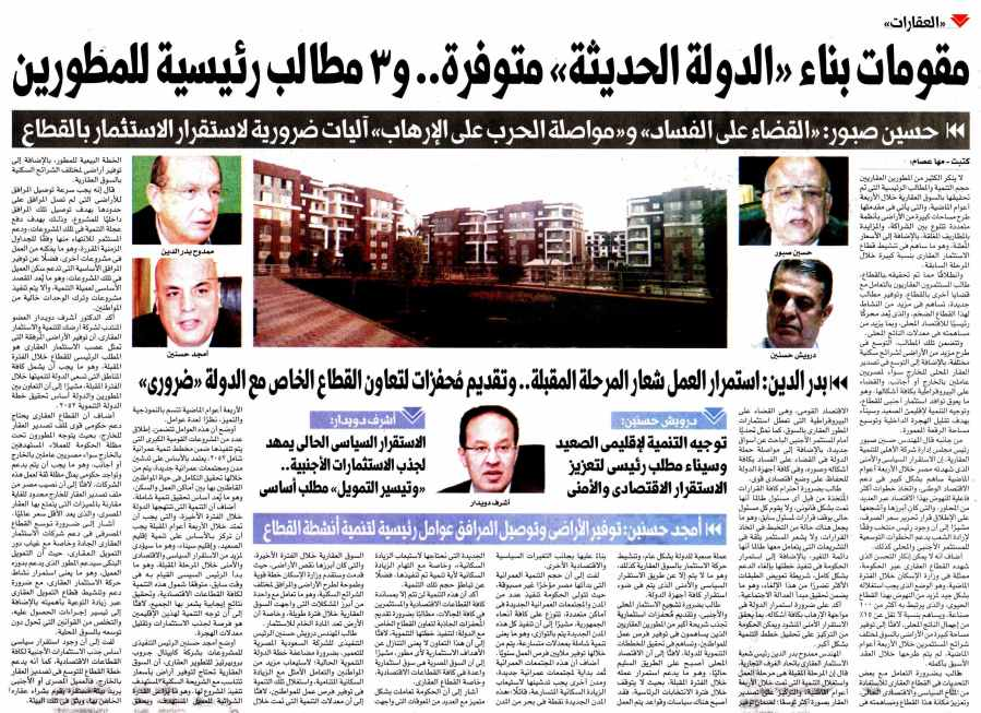 Al Masry Al Youm 8 April P.12.jpg