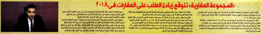 Al Mogaz 16 April P.12 A.jpg