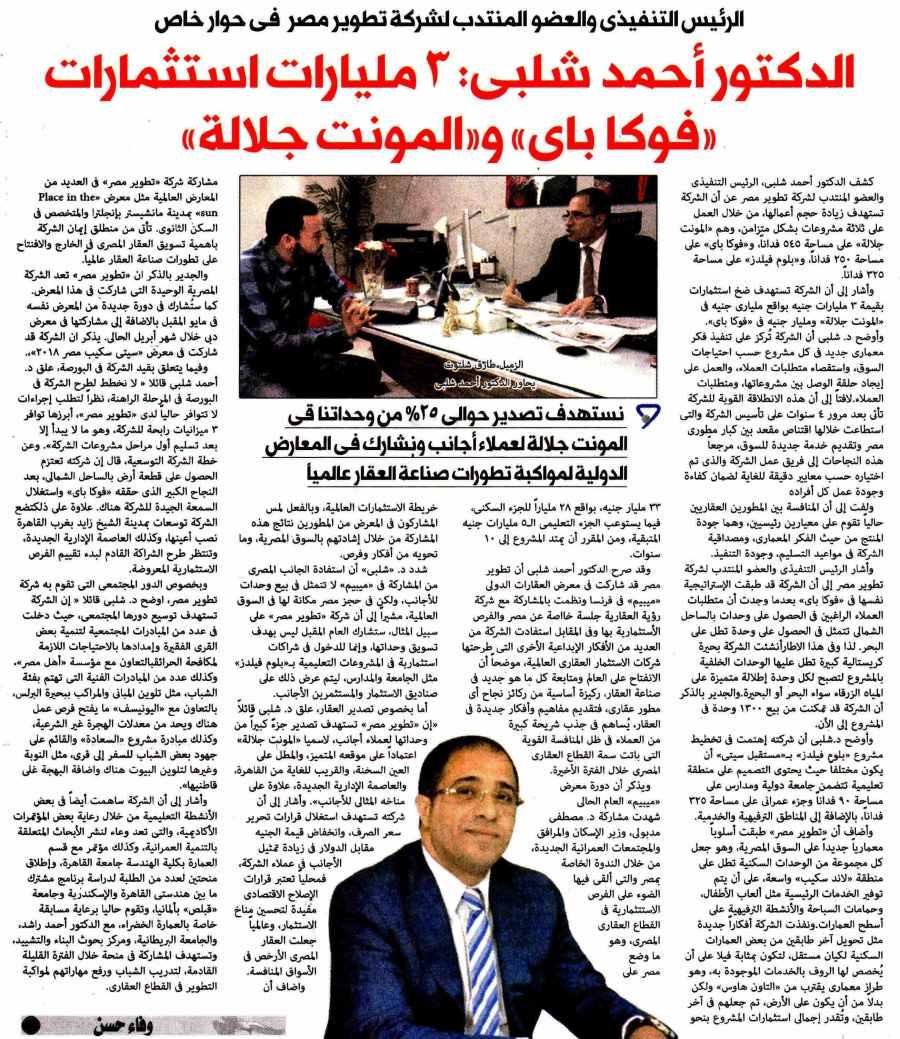 Al Mogaz 16 April P.12 B.jpg
