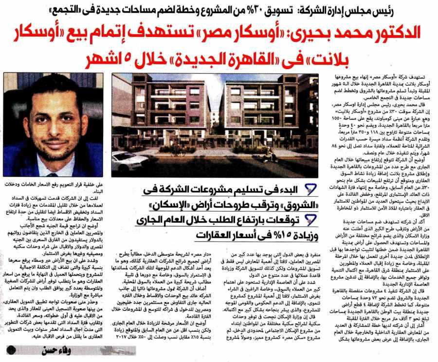 Al Mogaz 16 April P.12 C.jpg