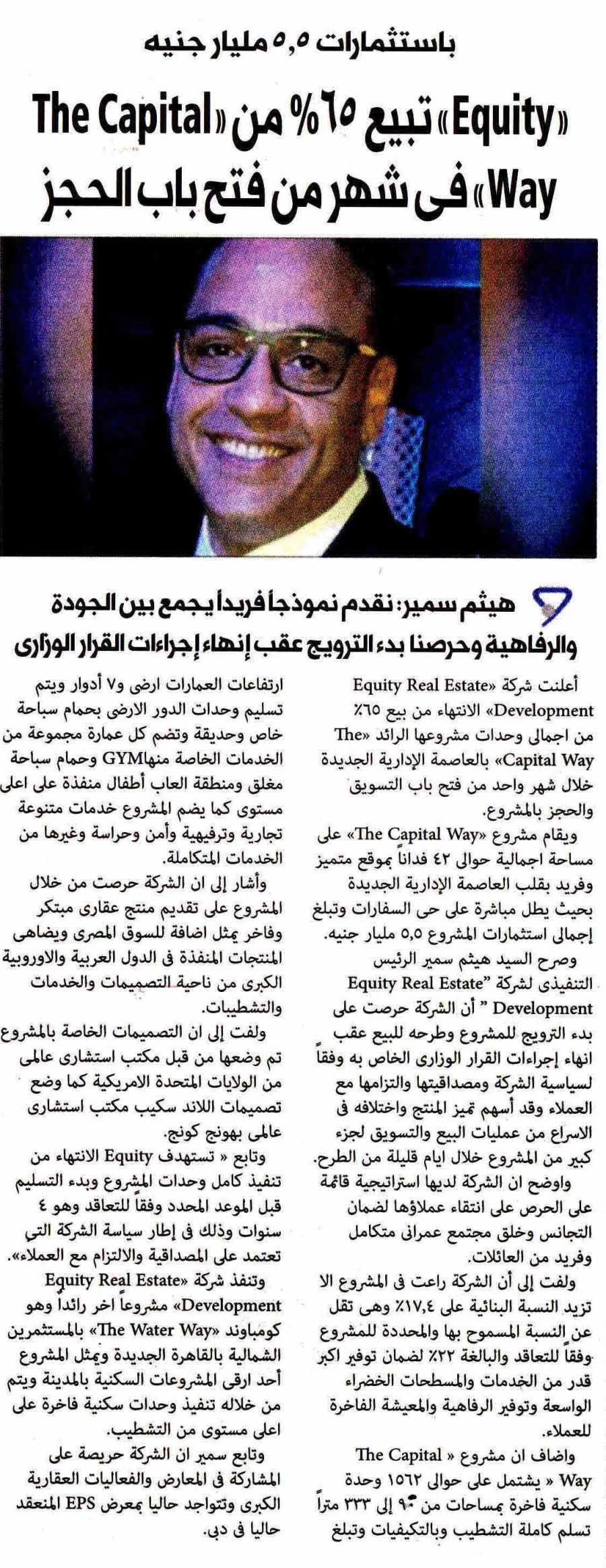 Al Mogaz 16 April P.12 D.jpg