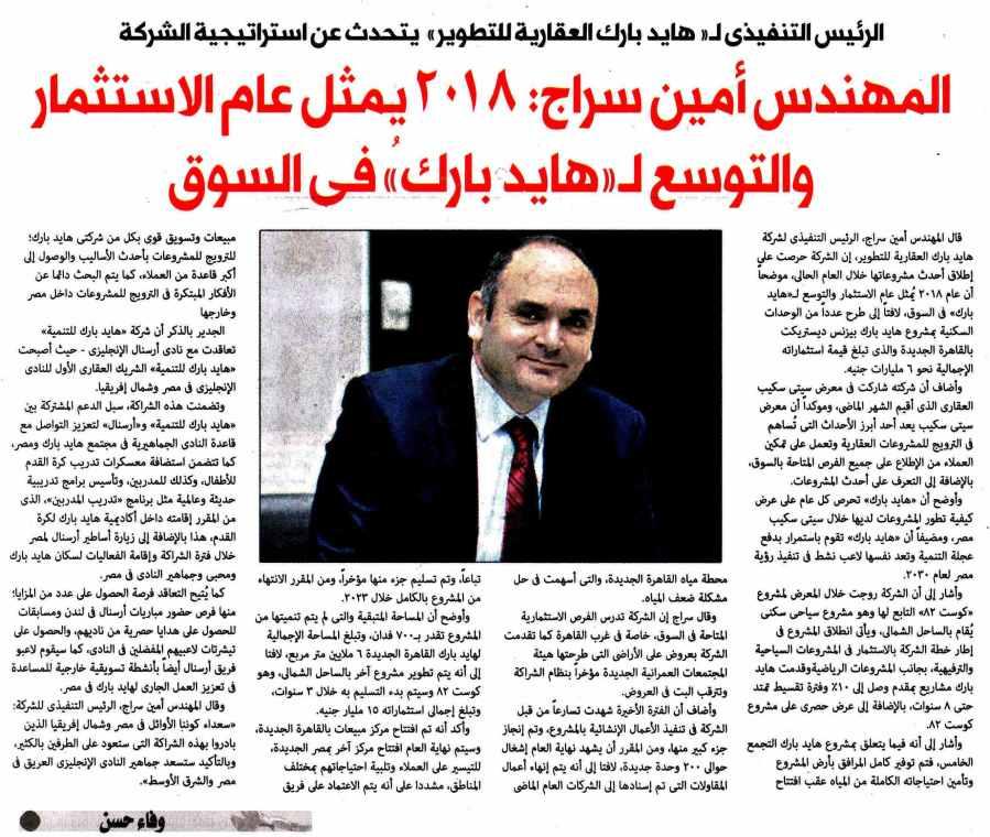 Al Mugaz 9 April P.12 A.jpg