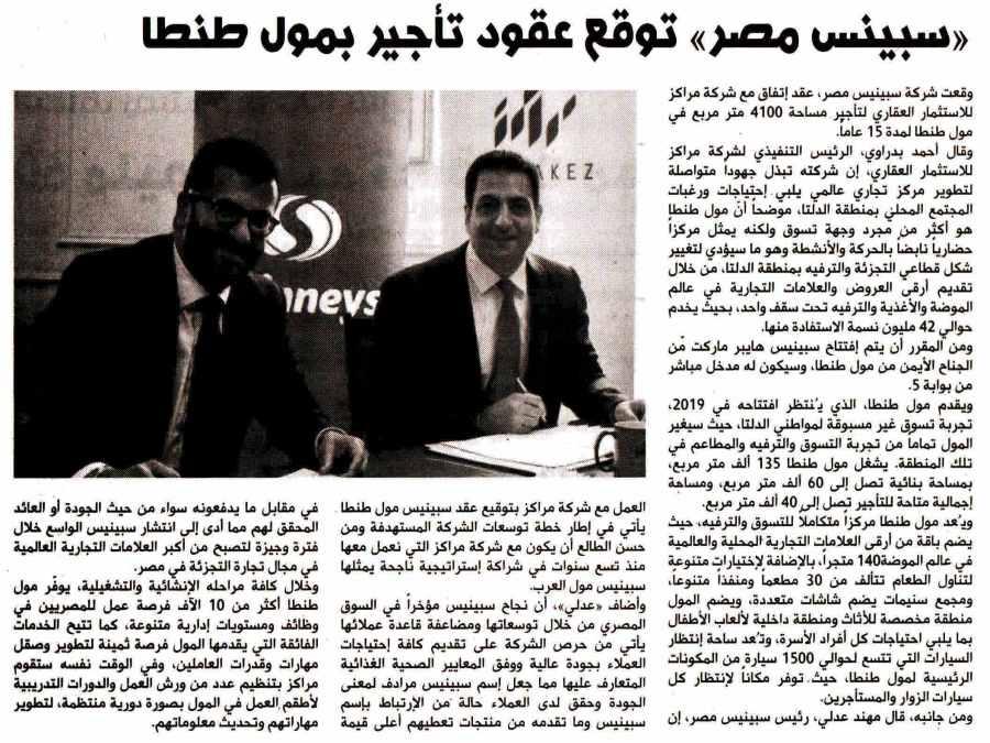Al Qarar Al Masry 26 April P.6.jpg