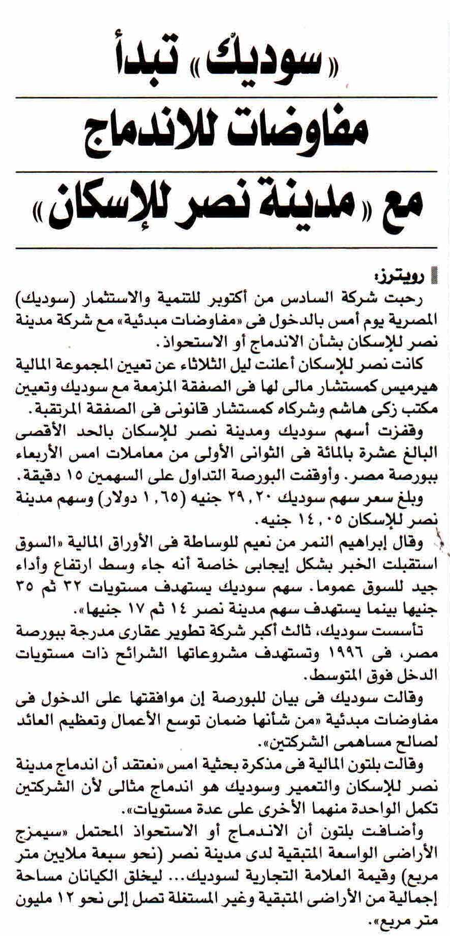 Al Shorouk 12 April P.6 A.jpg