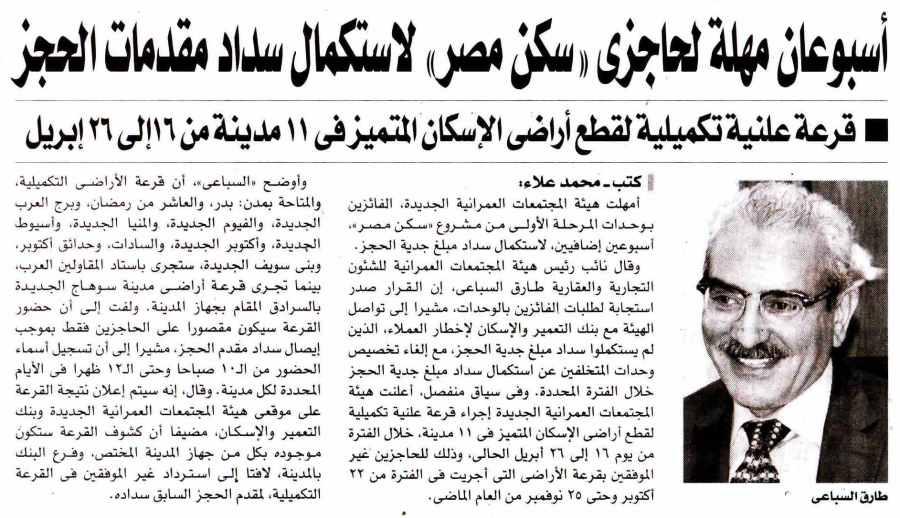 Al Shorouk 6 April P.2 A.jpg
