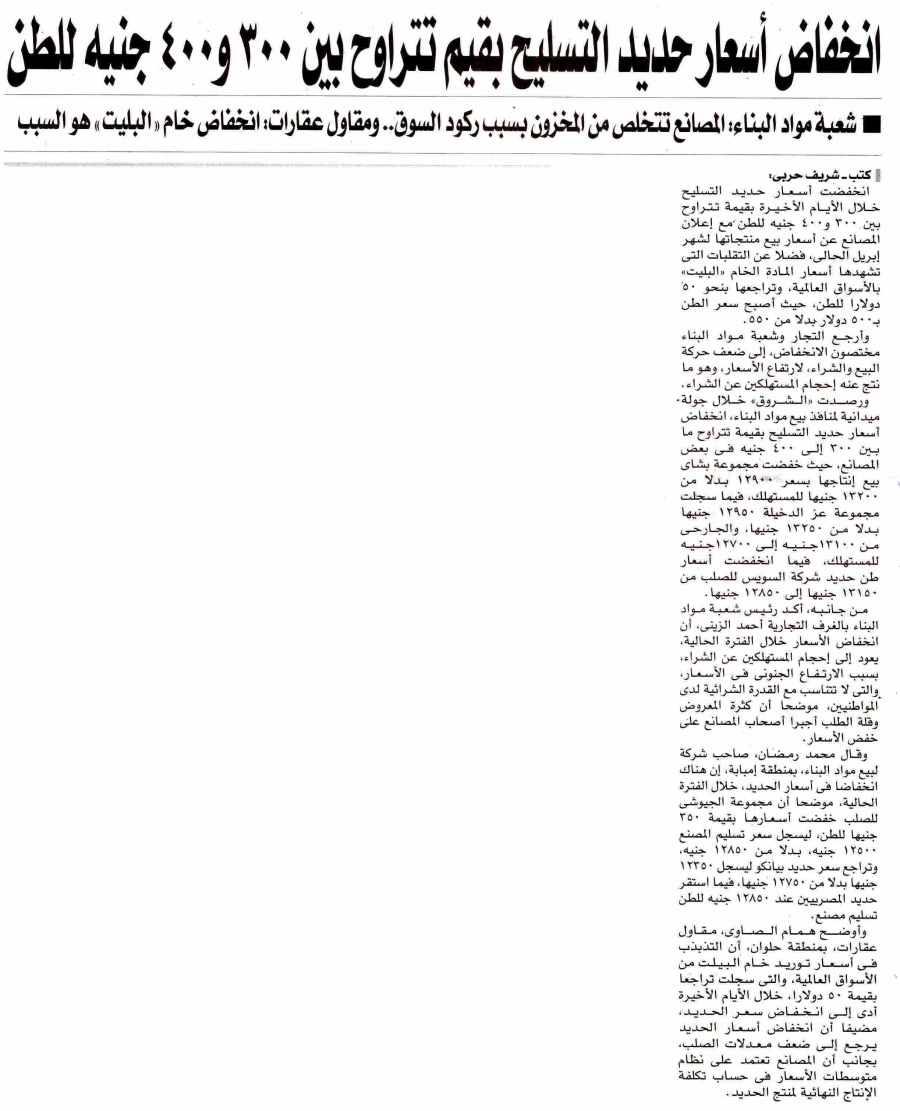 Al Shorouk 6 April P.2 B.jpg