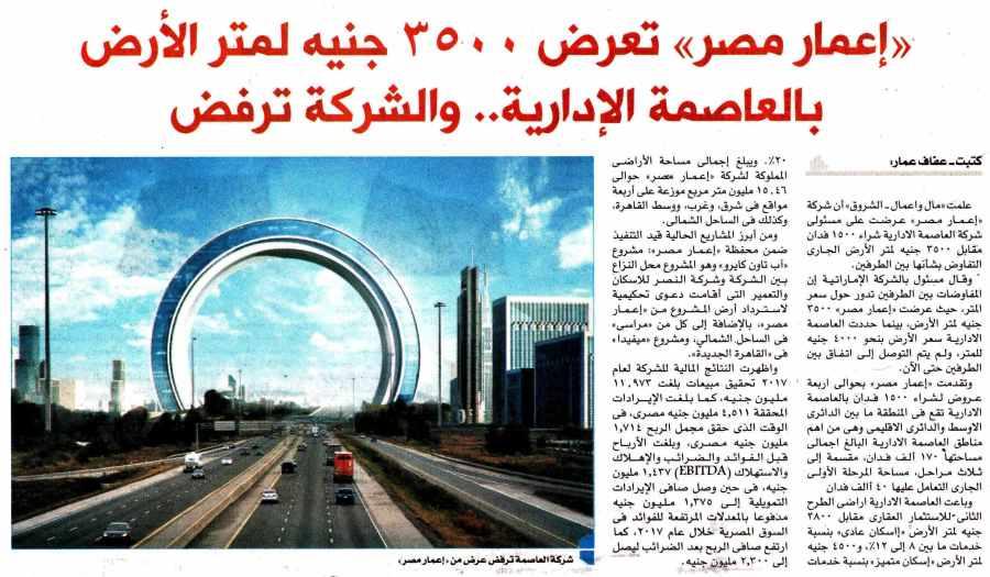 Al Shorouk (Sup) 1 April P.1.jpg