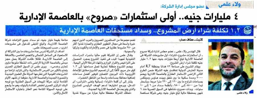 Al Shorouk (Sup) 1 April P.4 D.jpg