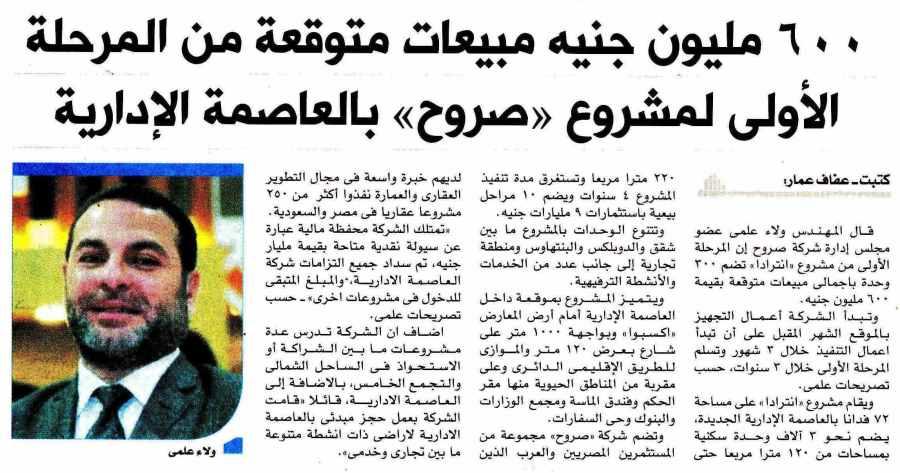 Al Shorouk (Sup) 22 April P.4.jpg