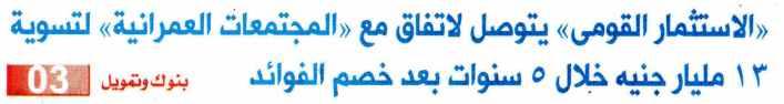 Al Shorouk (Sup) 22 April PA.1-3