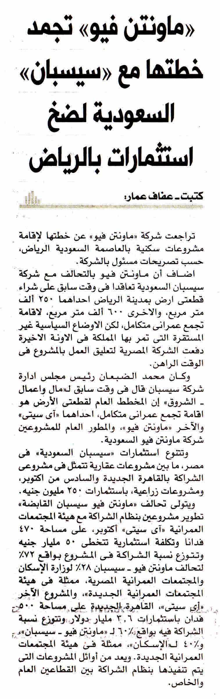 Al Shoruok (Sup) 29 April P.4 B.jpg