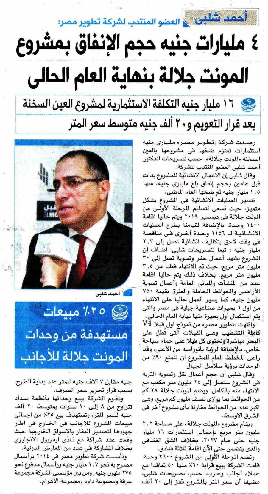 Al Shoruok (Sup) 29 April P.4 C.jpg