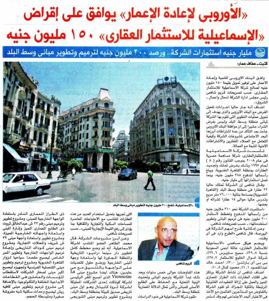 Al Shoruok (Sup) 29 April P.4 D.jpg