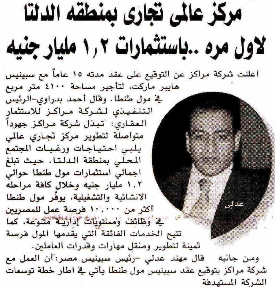 Al Souk Al Arabia 29 April P.9.jpg
