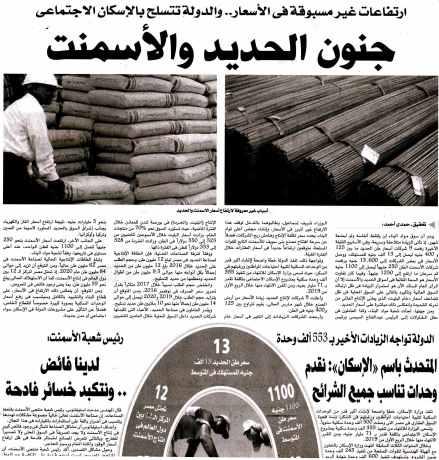 Al Wafd 15 April PA.6