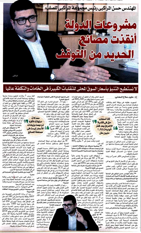 Al Wafd 4 April P.7.jpg