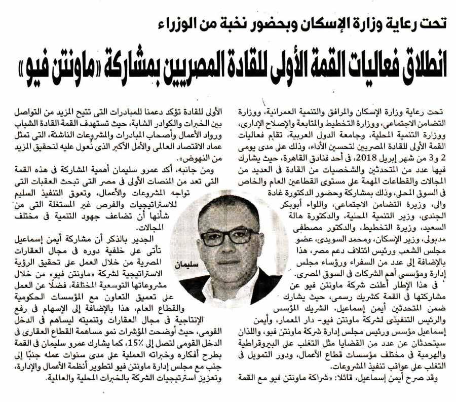 Al Youm 7 4 April P.5.jpg