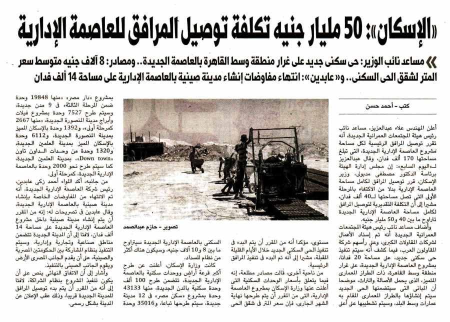 Al Youm 7 5 April P.2.jpg