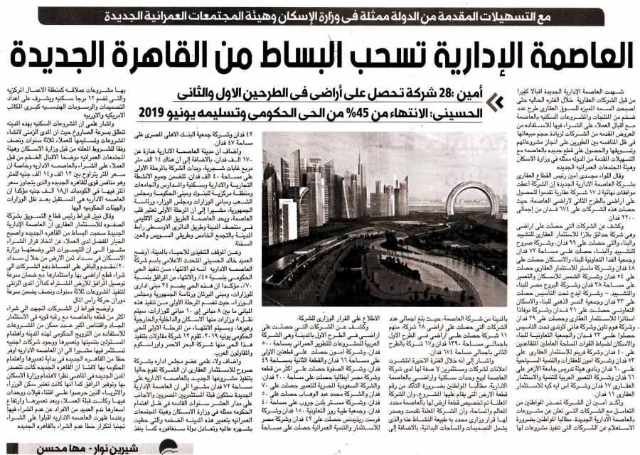 Alam Al Mal 15 April P.4 A.jpg