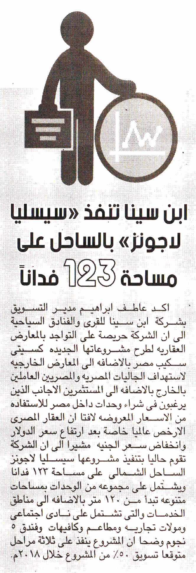 Alam Al Mal 15 April P.4 B.jpg