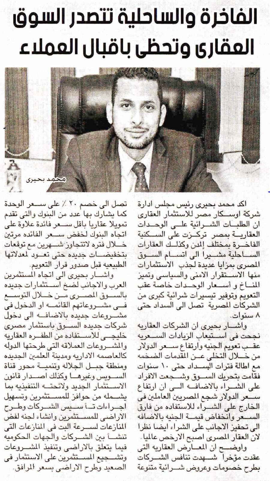 Alam Al Mal 15 April P.4 C.jpg