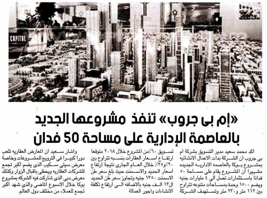 Alam Al Mal 15 April P.4 D.jpg