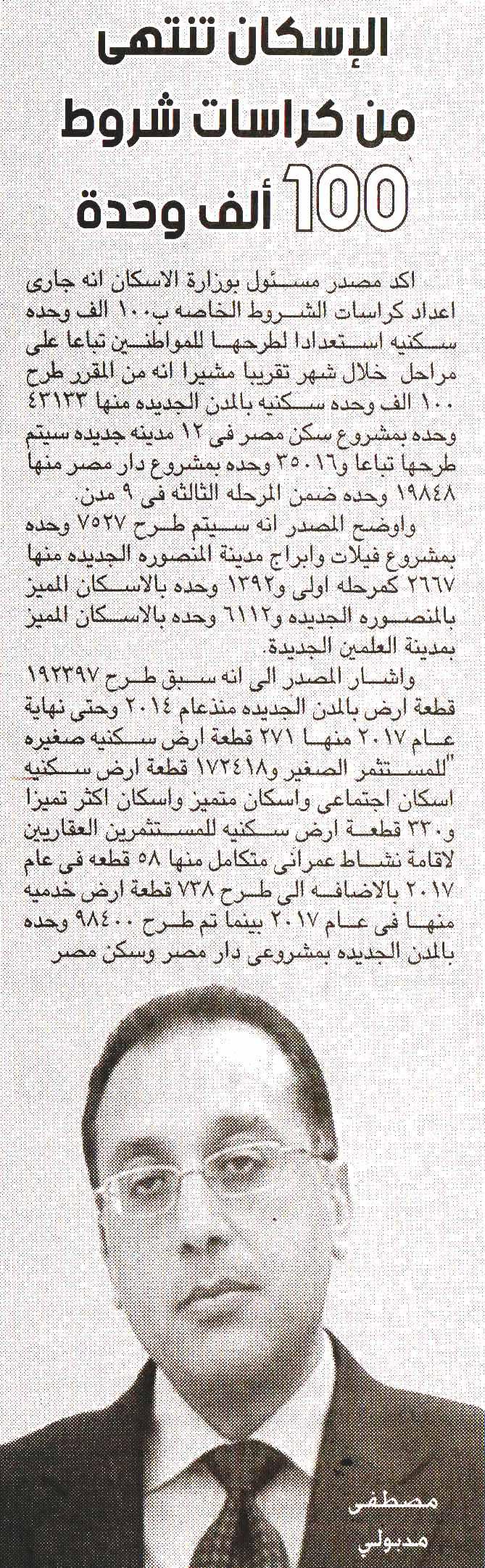 Alam Al Mal 15 April P.4 E.jpg