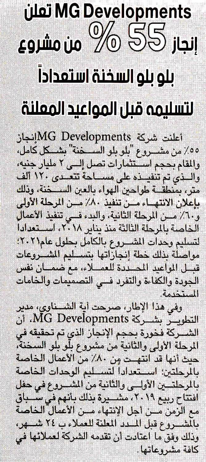 Alam Al Mal 15 April P.4 F.jpg