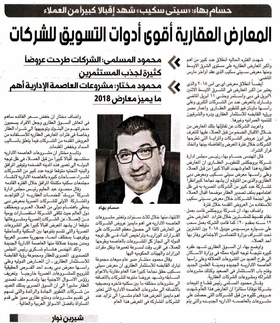 Alam Al Mal 15 April P.4 G.jpg