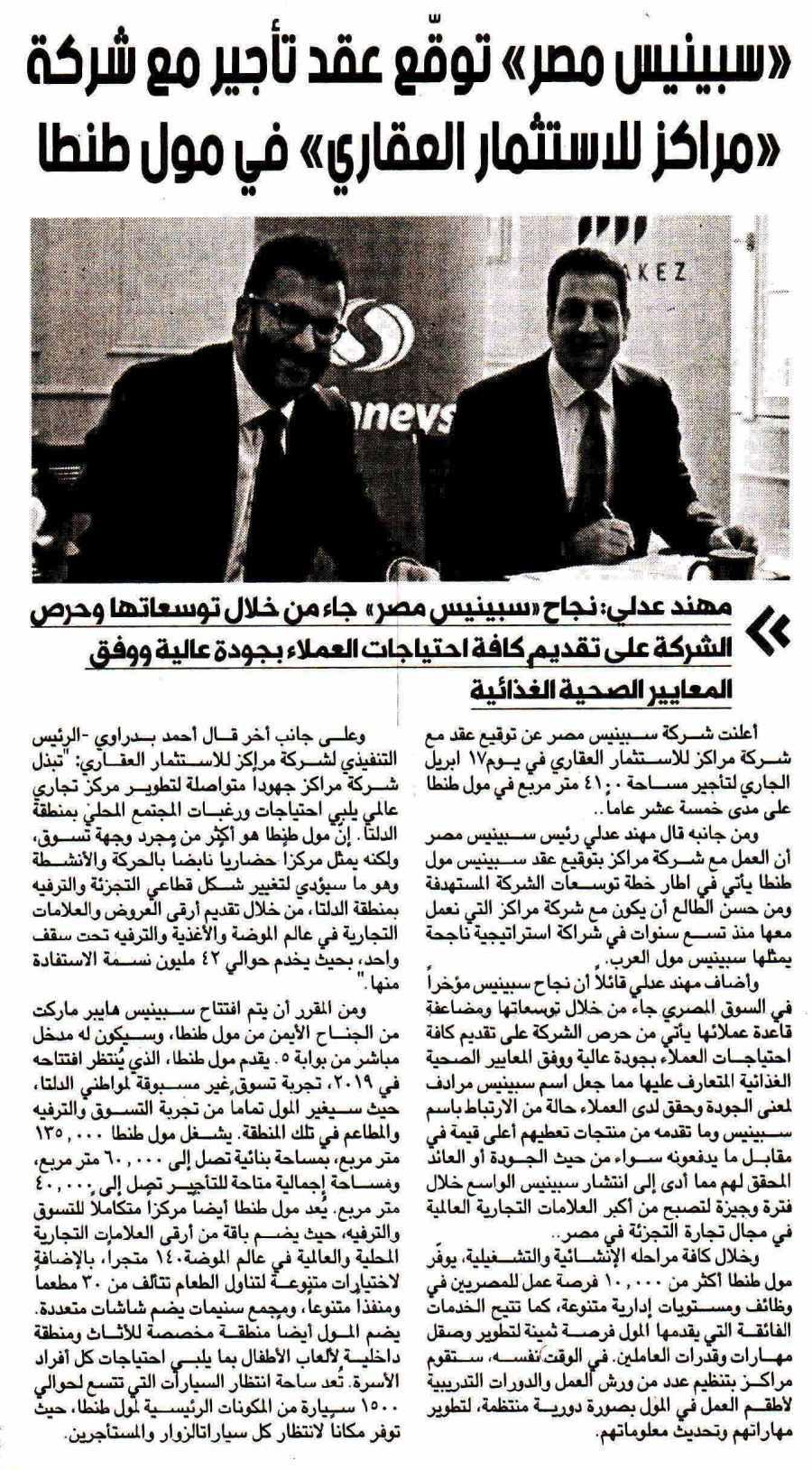 Alam Al Mal 22 April P.10.jpg