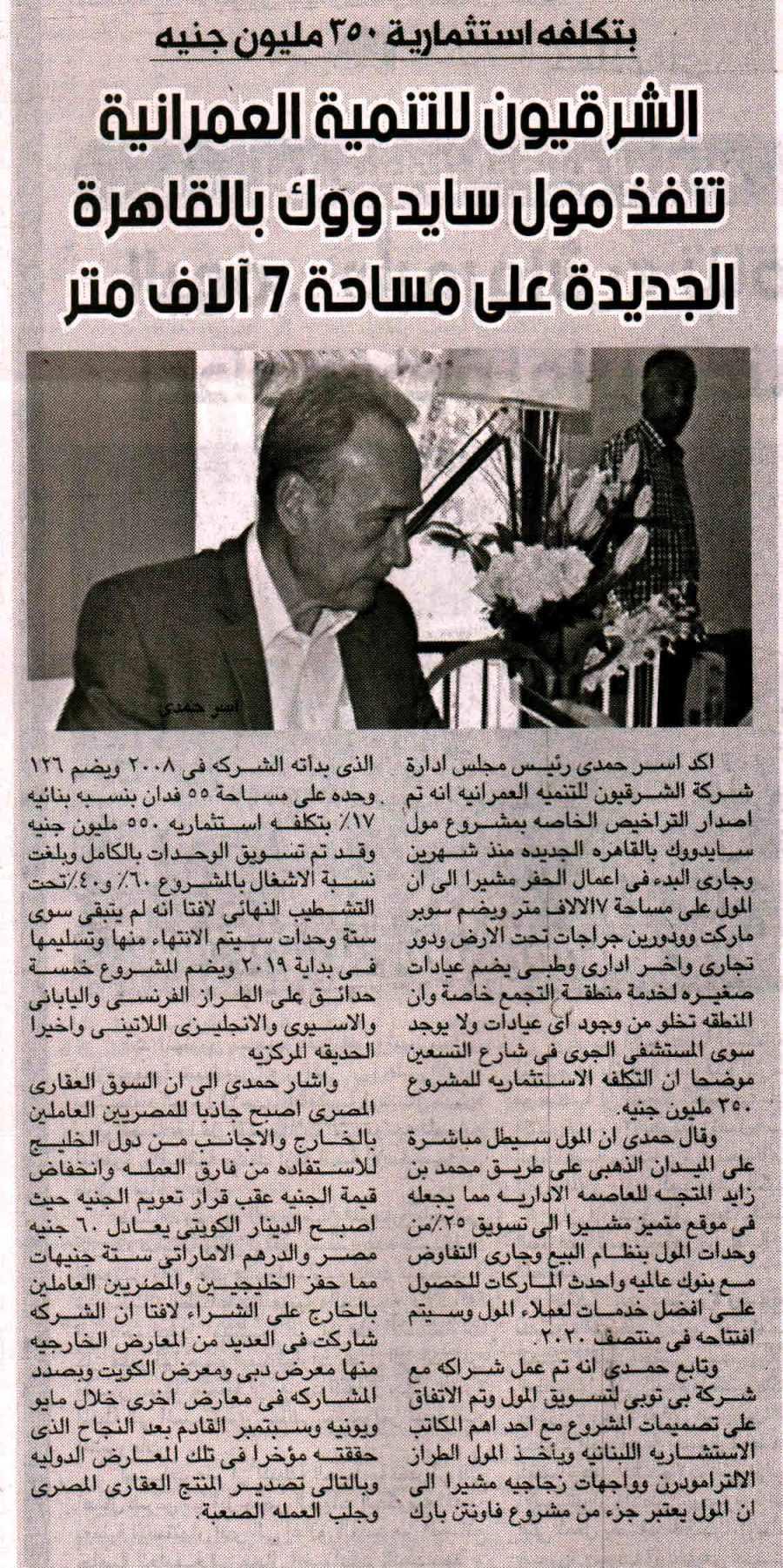 Alam Al Mal 22 April P.4 C.jpg