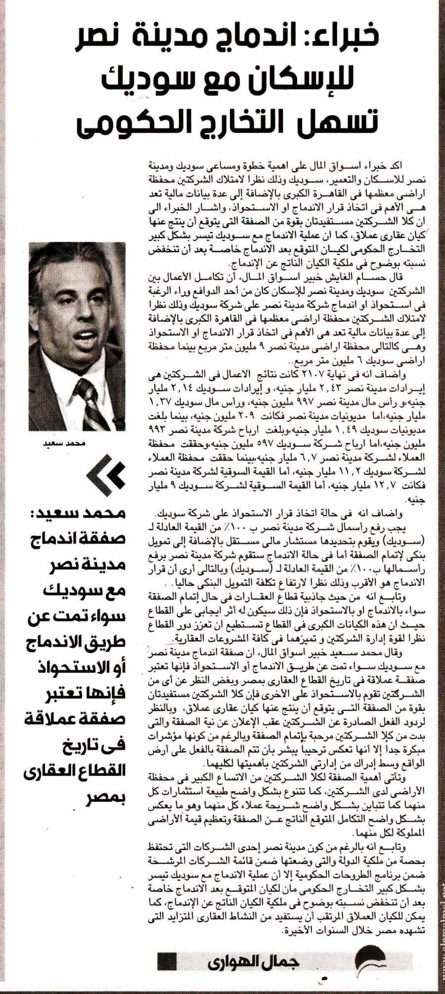 Alam Al Mal 22 April P.5.jpg