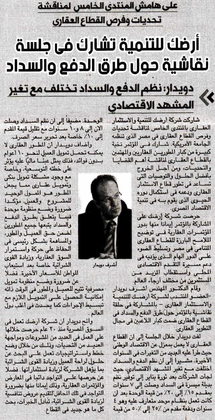 Alam Al Mal 29 April P.4 A.jpg