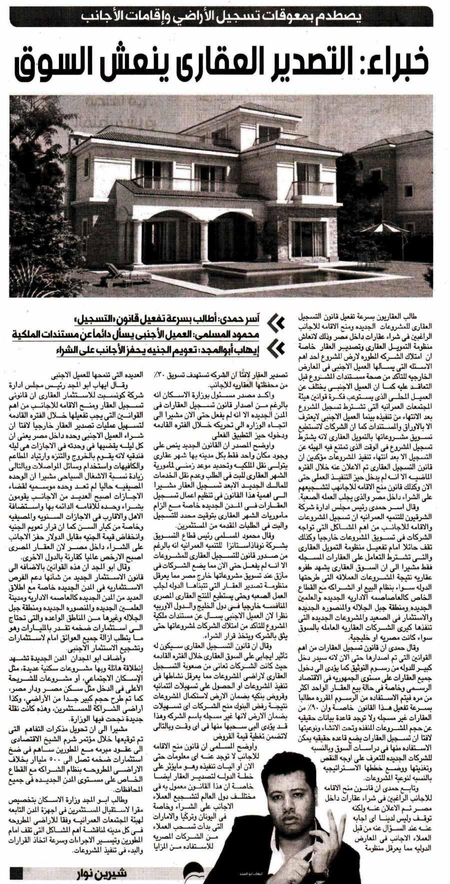 Alam Al Mal 29 April P.4 B.jpg