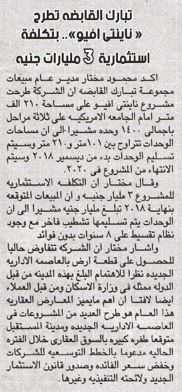 Alam Al Mal 29 April P.4 C.jpg
