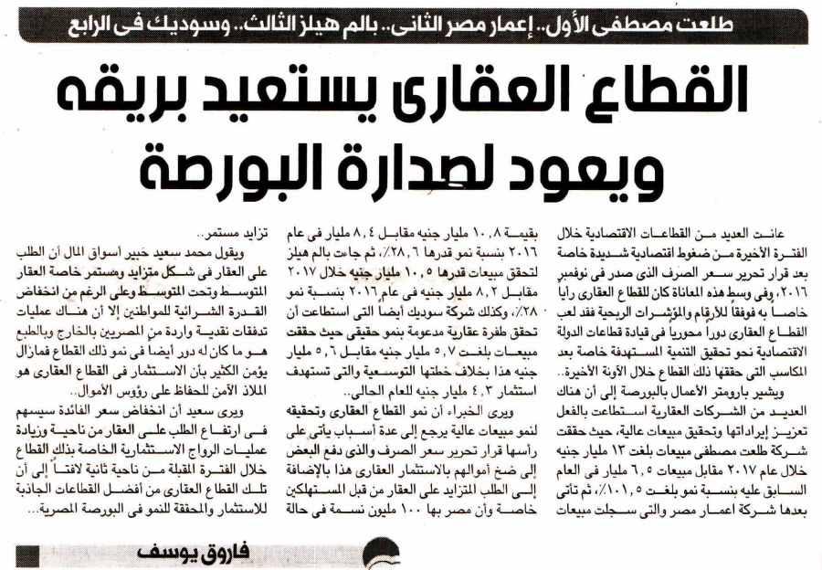Alam Al Mal 8 April P.6.jpg