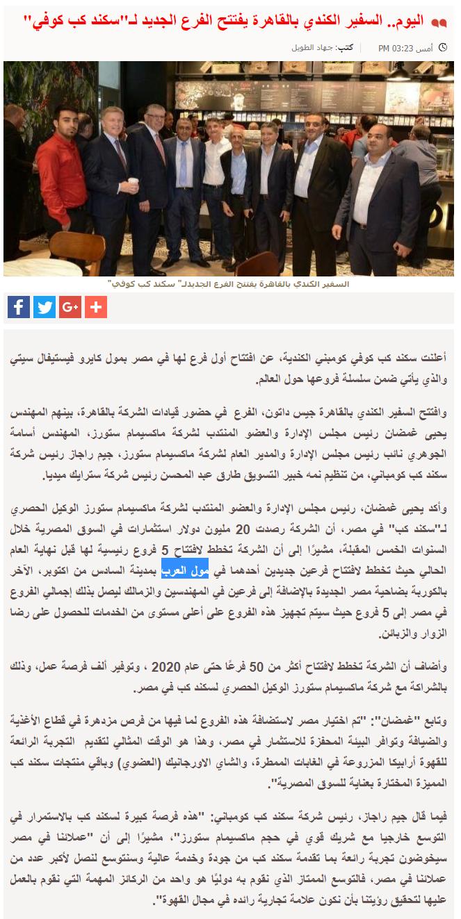 الوطن   اقتصاد   اليوم   السفير الكندي بالقاهرة يفتتح الفرع الجديد لـ سكند كب كوفي .png
