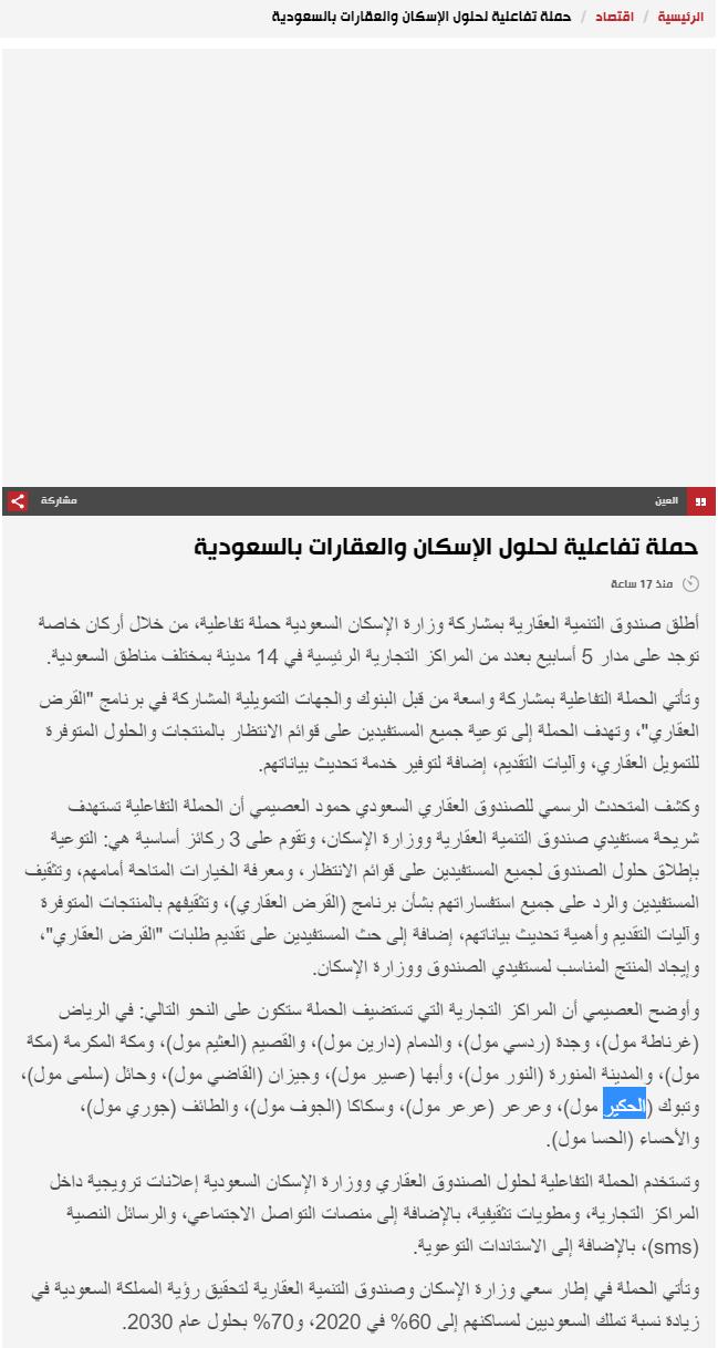 FireShot Capture 894 - حملة تفاعلية لحلول الإسكان والعقارات _ - http___www.akhbarak.net_news_2018_.png