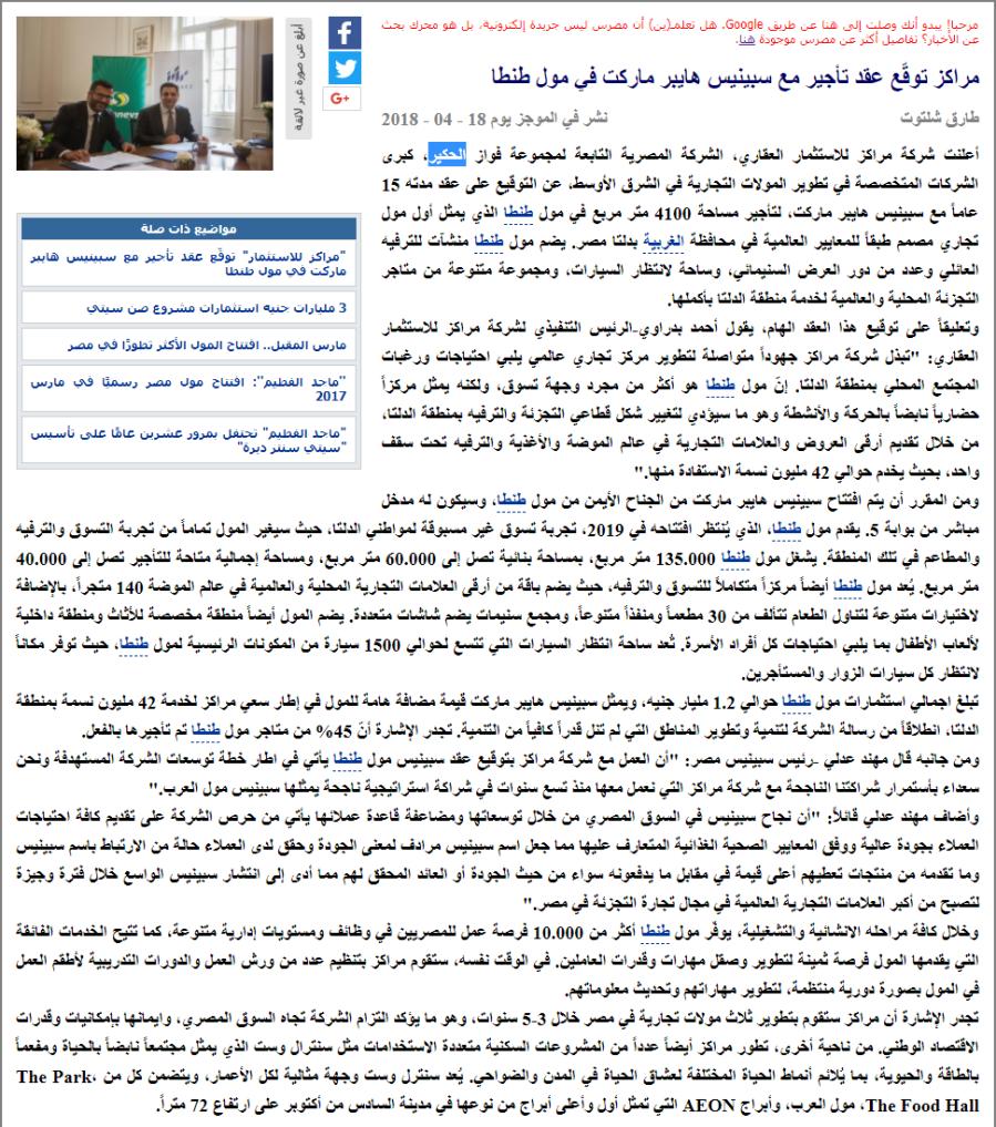 FireShot Capture 898 - مصرس _ مراكز توقّع عقد تأجير مع سبي_ - https___www.masress.com_elmogaz_458371.png