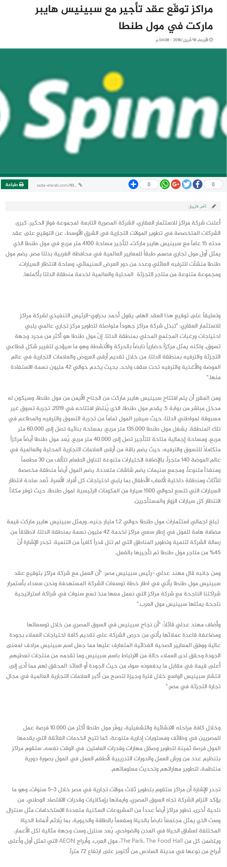 FireShot Capture 905 - صدى العرب_ مراكز توقّع عقد تأجير مع سبيني_ - http___www.sada-elarab.com_93337.png