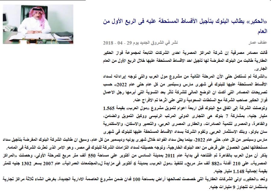 FireShot Capture 924 - مصرس _ «الحكير» يطالب البنوك بتأجي_ - https___www.masress.com_shorouk_1225055.png