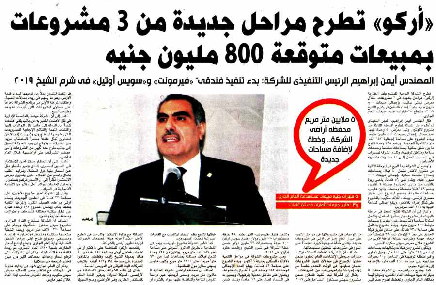 Sout Al Oma 31 March P.11 A.jpg