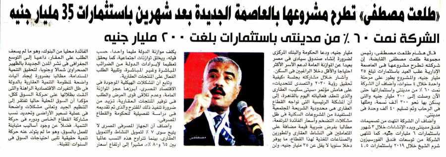 Sout Al Oma 31 March P.11 B.jpg