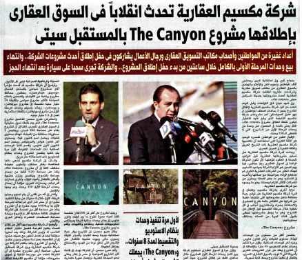 Sout Al Oma 31 March PA.16