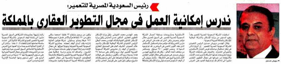 Akhbar Al Youm 19 May P.16.jpg