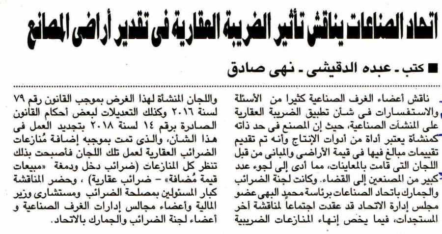 Al Ahram 11 May P.7.jpg