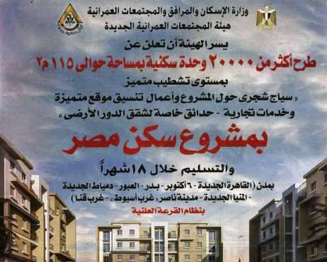 Al Ahram 11 May PA.19
